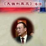 金灿荣最新讲座【大国的兴衰】2016年6月1日(周三)